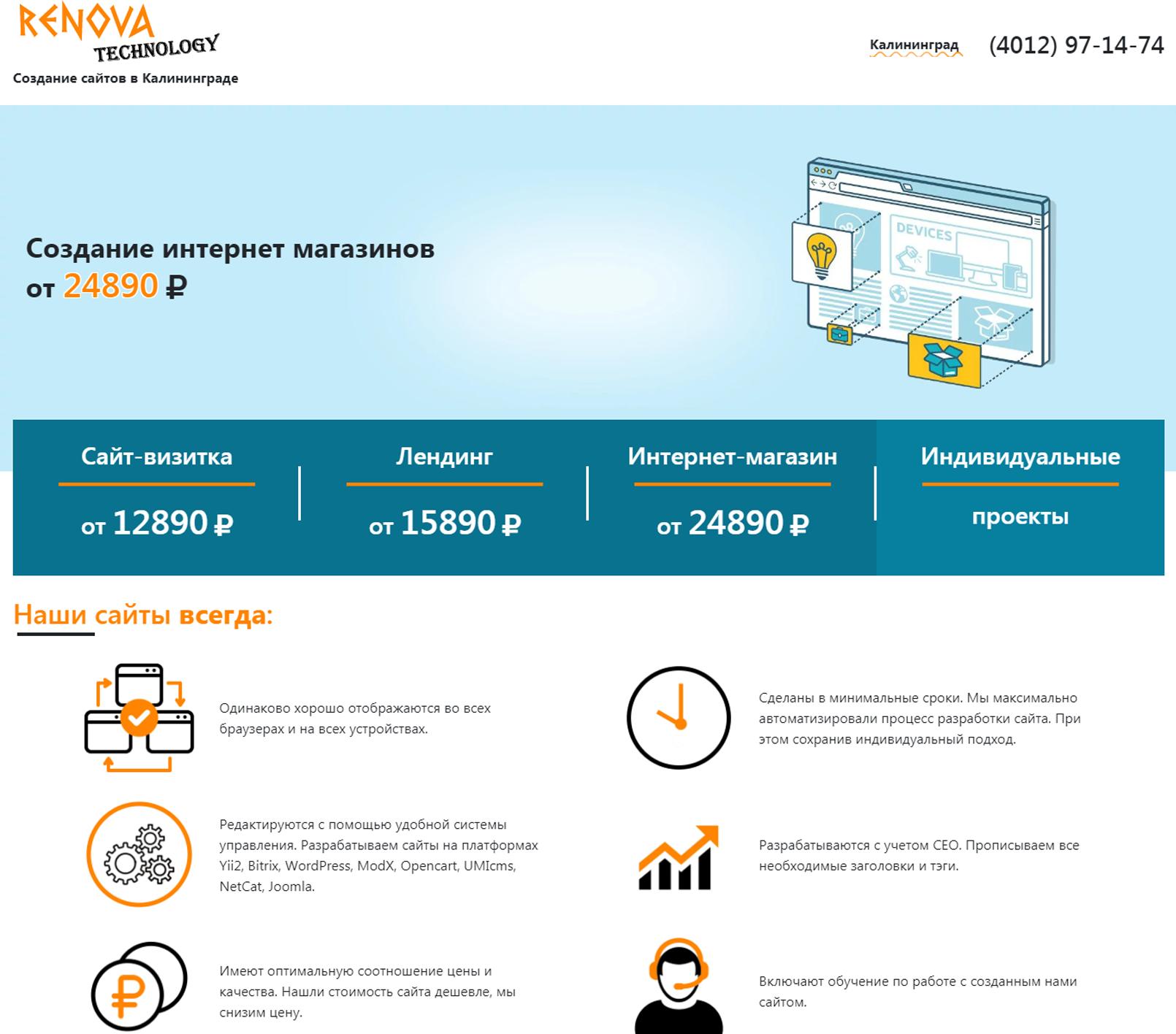 Стоимость создания сайта в екатеринбурге компания spi алкоголь официальный сайт